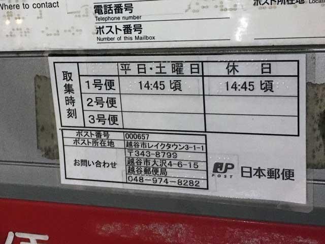 イオン レイクタウン mori 1F 「噴水広場」横の郵便ポストの取集時刻