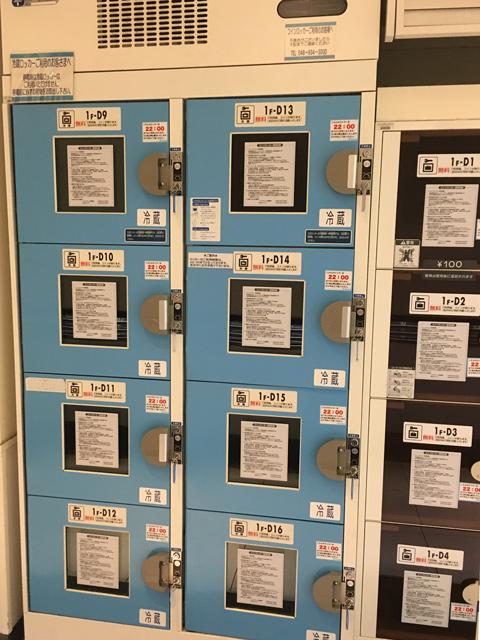 イオンレイクタウンの冷蔵コインロッカー