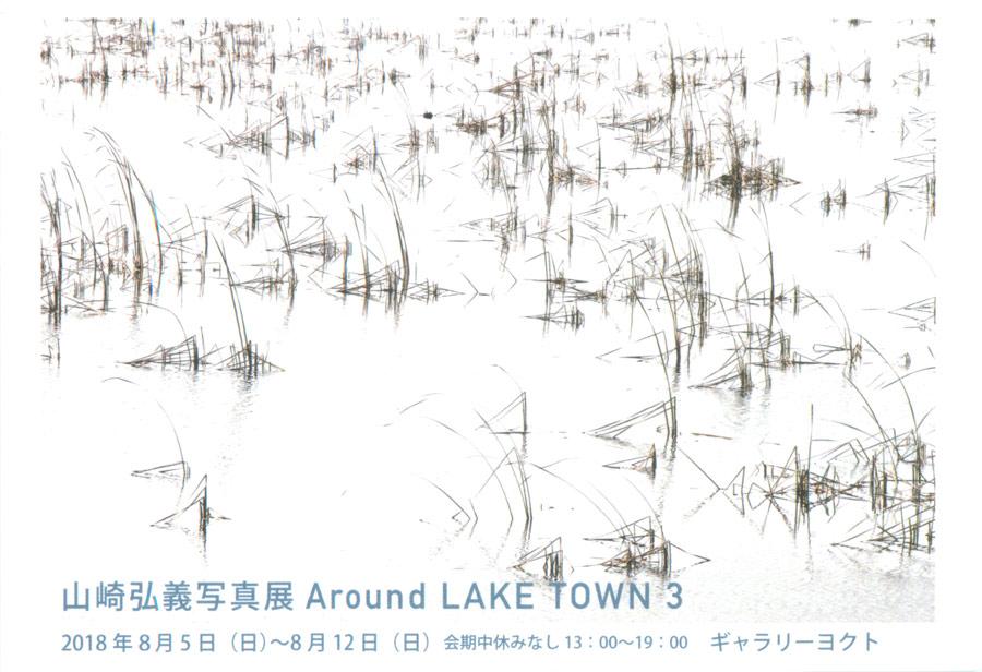 Around LAKE TOWN 3